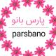 پارس بانو
